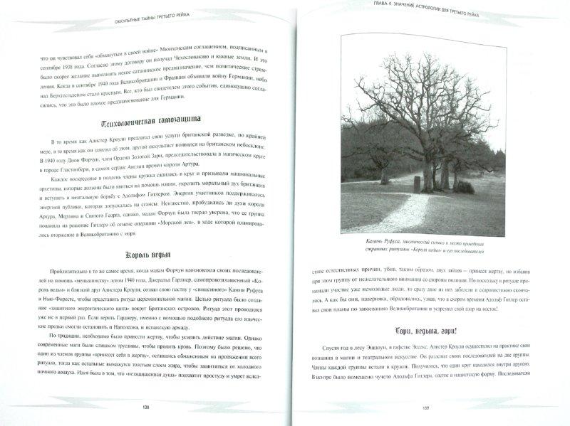 Иллюстрация 1 из 23 для Оккультные тайны Третьего рейха - Пол Роланд | Лабиринт - книги. Источник: Лабиринт