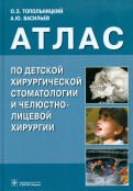 Атлас по детской хирургической стоматологии и челюстно-лицевой хирургии. Учебное пособие