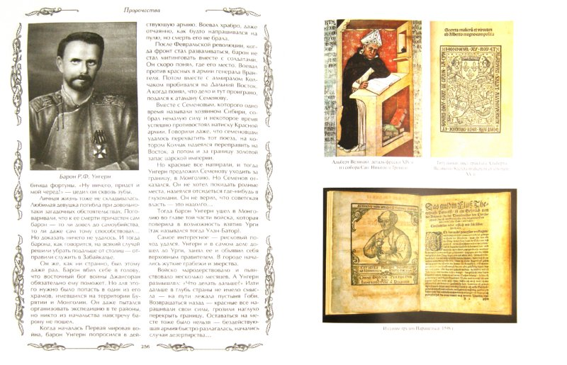 Иллюстрация 1 из 14 для Великие чудеса света, пророчества и мифы - Ионина, Муравьева, Зигуненко | Лабиринт - книги. Источник: Лабиринт