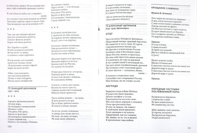 """Иллюстрация 1 из 12 для Антология военной поэзии. """"Ты припомни, Россия, как все это было!..""""   Лабиринт - книги. Источник: Лабиринт"""