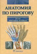 Анатомия по Пирогову. Атлас анатомии человека. Том 1. Верхняя конечность. Нижняя конечность(+CD)