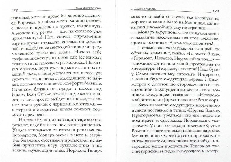 Иллюстрация 1 из 23 для Нечаянная радость - Юлия Вознесенская | Лабиринт - книги. Источник: Лабиринт