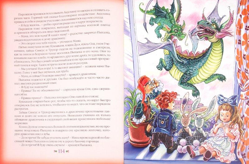 Иллюстрация 1 из 19 для Дракончик Пыхалка - Дмитрий Емец | Лабиринт - книги. Источник: Лабиринт