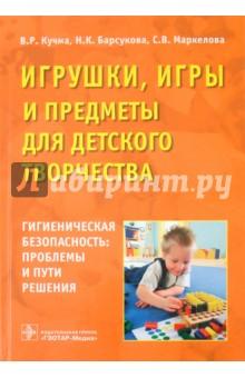 Игрушки, игры и предметы для детского возраста. Гигиеническая безопасность. Проблемы и пути решения