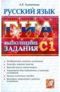 ГИА-2011. Русский язык. Выполнение заданий С1, Куманяева Анастасия Евгеньевна