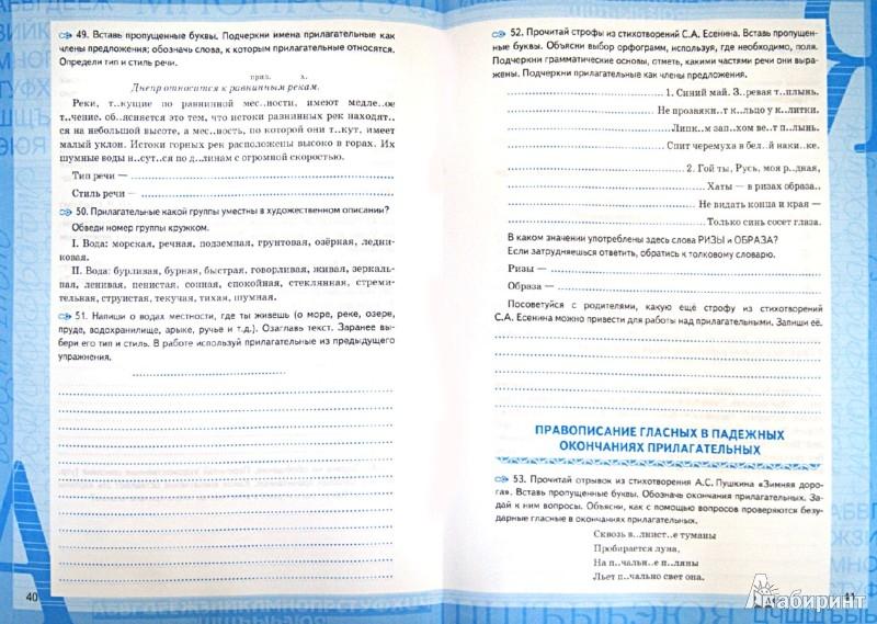 Рабочая тетрадь по русскому языку 5 класс к учебнику т а ладыженской русский язык 5 класс скачать