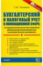 Потемкин Станислав Юрьевич Бухгалтерский и налоговый учет в инновационной сфере