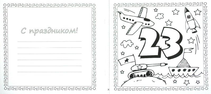 Иллюстрация 1 из 24 для Раскрась и подари. К 23 февраля | Лабиринт - книги. Источник: Лабиринт