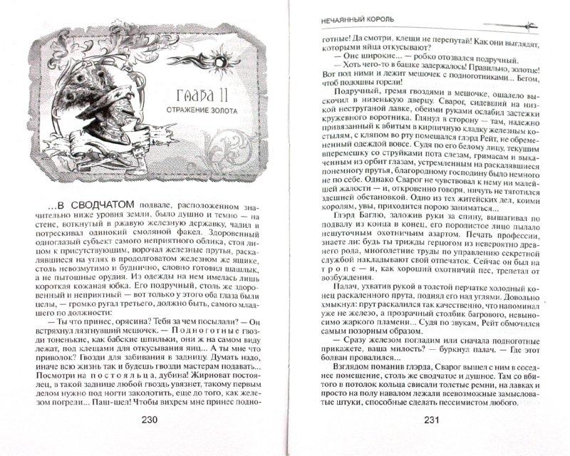 Иллюстрация 1 из 2 для Сварог. Нечаянный король - Александр Бушков | Лабиринт - книги. Источник: Лабиринт