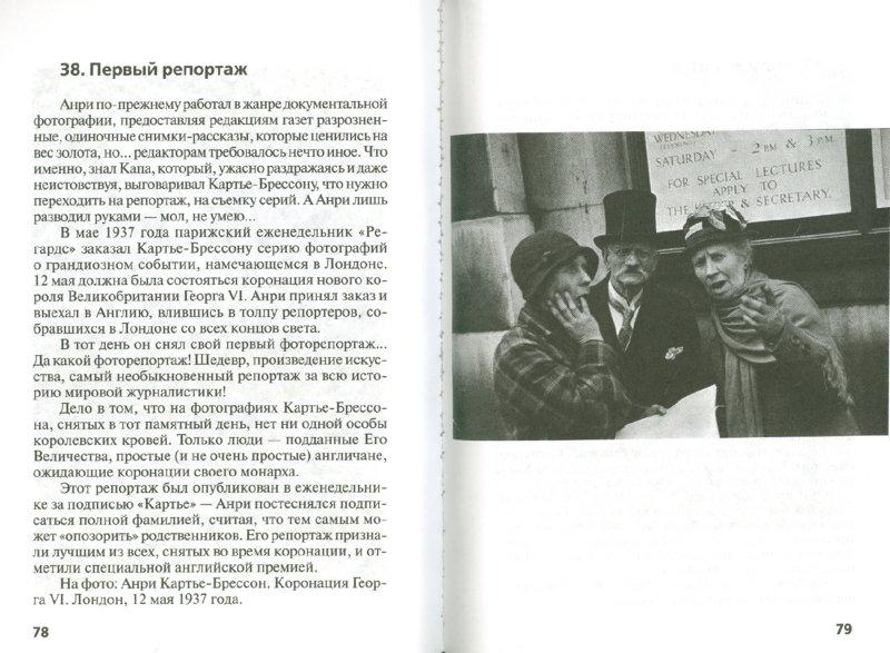 Иллюстрация 1 из 23 для Анри Картье-Брессон: «Решающий момент» - Николай Надеждин | Лабиринт - книги. Источник: Лабиринт