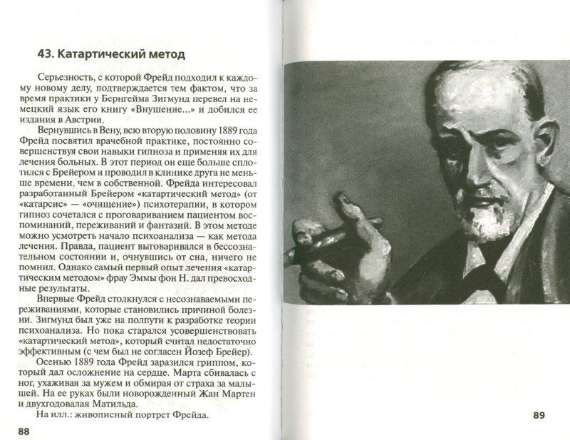 Иллюстрация 1 из 14 для Зигмунд Фрейд. «За гранью сознания» - Николай Надеждин | Лабиринт - книги. Источник: Лабиринт