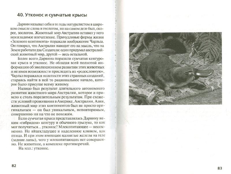 Иллюстрация 1 из 6 для Чарльз Дарвин: «Происхождение истины» - Николай Надеждин | Лабиринт - книги. Источник: Лабиринт