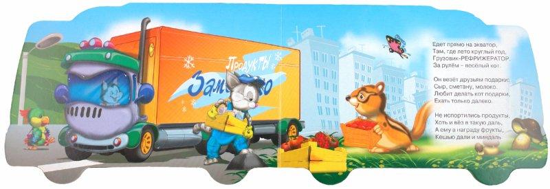 Иллюстрация 1 из 15 для Большие машины - Сергей Чертков | Лабиринт - книги. Источник: Лабиринт