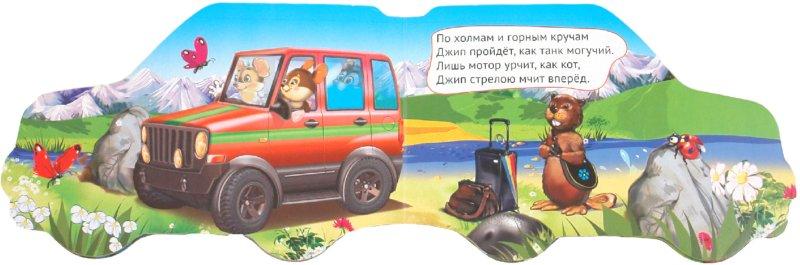 Иллюстрация 1 из 6 для Любимый джип - Наталья Мигунова | Лабиринт - книги. Источник: Лабиринт