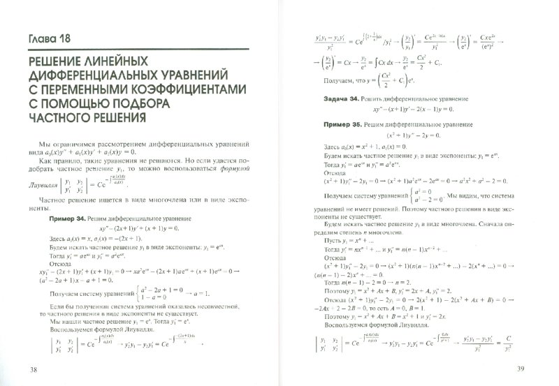 Иллюстрация 1 из 11 для Дифференциальные уравнения. Задачи и решения - Георгий Просветов | Лабиринт - книги. Источник: Лабиринт