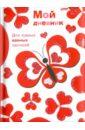 Мой дневник LOVE (04014) записная книжка мой дневник щенок 04150