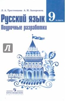 Русский язык. 9 класс. Поурочные разработки. Пособие для учителей
