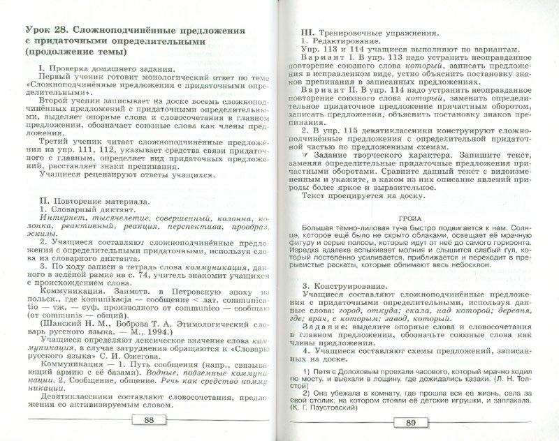 Иллюстрация 1 из 17 для Русский язык. 9 класс. Поурочные разработки. Пособие для учителей - Тростенцова, Запорожец | Лабиринт - книги. Источник: Лабиринт