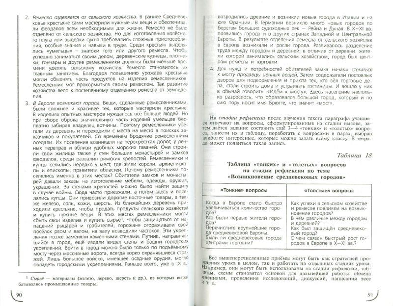 Иллюстрация 1 из 5 для Развитие критического мышления на уроке. Пособие для учителей. ФГОС - Заир-Бек, Муштавинская | Лабиринт - книги. Источник: Лабиринт