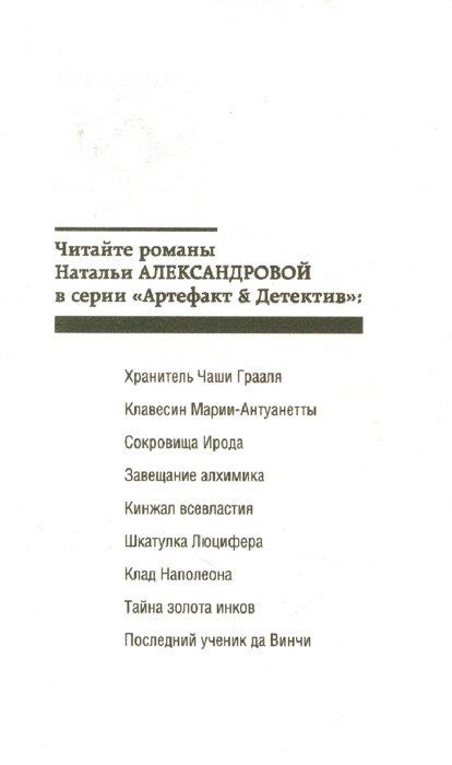 Иллюстрация 1 из 4 для Тайна золота инков - Наталья Александрова | Лабиринт - книги. Источник: Лабиринт