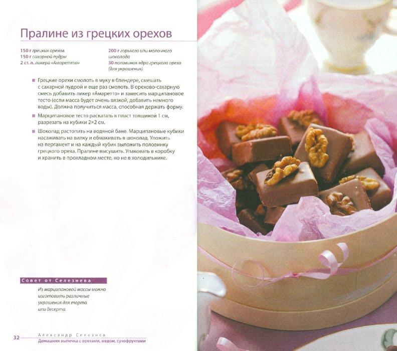Иллюстрация 1 из 14 для Домашняя выпечка с орехами, медом, сухофруктами - Александр Селезнев | Лабиринт - книги. Источник: Лабиринт