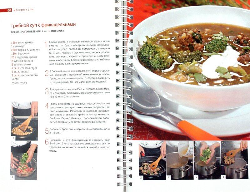 Иллюстрация 1 из 10 для Школа Гастронома. Коллекция. Горячие и холодные супы   Лабиринт - книги. Источник: Лабиринт
