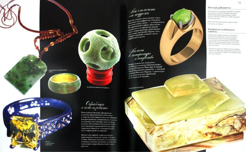 Иллюстрация 1 из 19 для 100 самых красивых драгоценных камней и минералов - Лидия Гулевская | Лабиринт - книги. Источник: Лабиринт