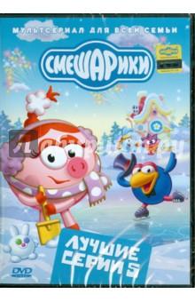 Смешарики. Лучшие серии. Выпуск 5 (DVD)