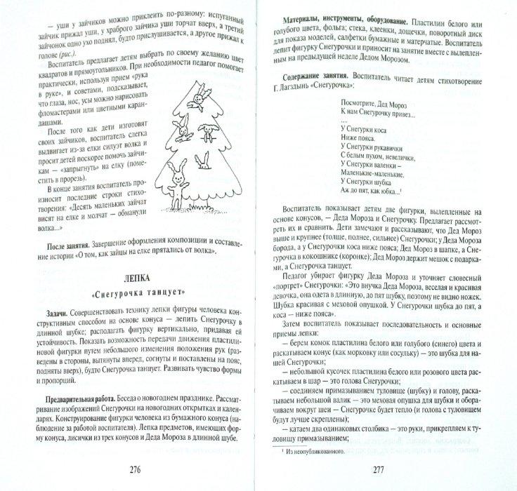 Иллюстрация 1 из 6 для Развивающие занятия с детьми 4-5 лет - Парамонова, Васюкова, Арушанова   Лабиринт - книги. Источник: Лабиринт