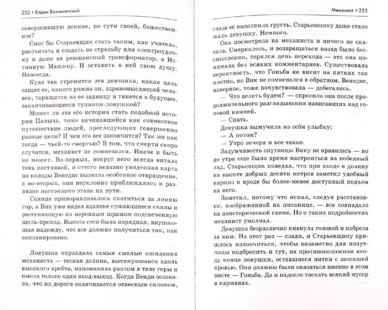 Иллюстрация 1 из 2 для Механист - Вадим Вознесенский | Лабиринт - книги. Источник: Лабиринт