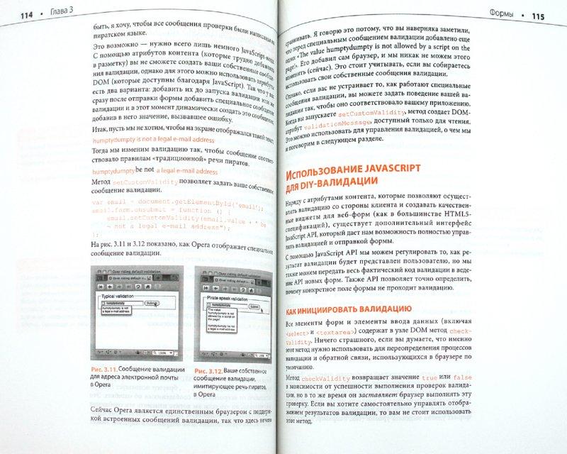 Иллюстрация 1 из 16 для Изучаем HTML5. Библиотека специалиста - Лоусон, Шарп | Лабиринт - книги. Источник: Лабиринт