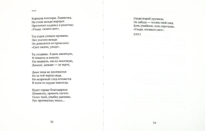 Иллюстрация 1 из 14 для Итог: Стихотворения и поэмы - Виталий Бернштейн   Лабиринт - книги. Источник: Лабиринт