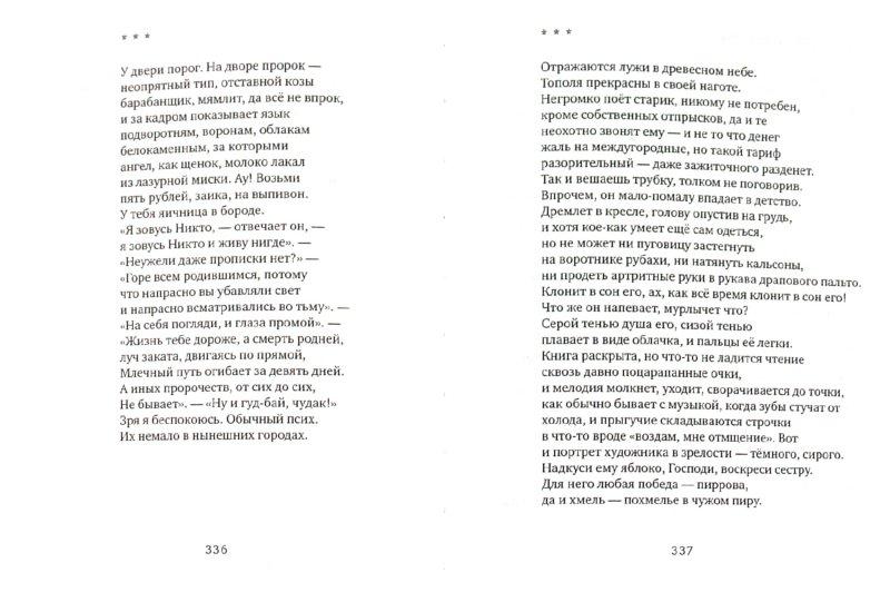 Иллюстрация 1 из 11 для Послания - Бахыт Кенжеев   Лабиринт - книги. Источник: Лабиринт