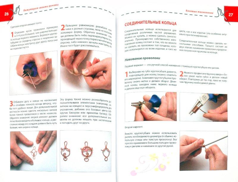 Иллюстрация 1 из 7 для Бижутерия своими руками (+DVD) - Анна Мещерякова | Лабиринт - книги. Источник: Лабиринт