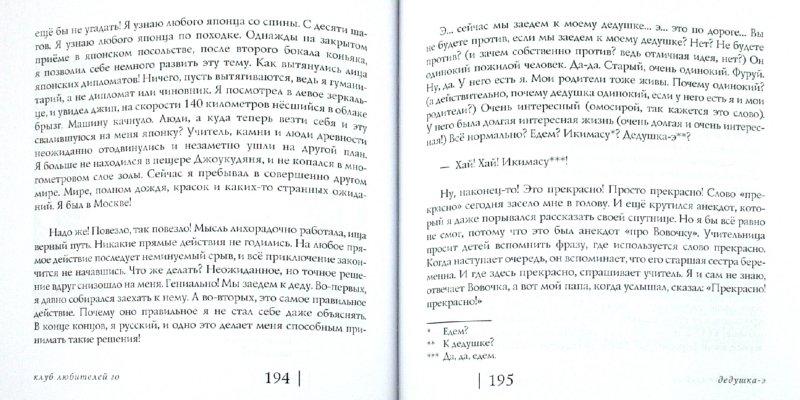 Иллюстрация 1 из 5 для Клуб любителей Го - Игорь Гришин | Лабиринт - книги. Источник: Лабиринт