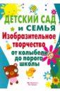 Фото - Лыкова Ирина Александровна Детский сад и семья. Изобразительное творчество лыкова ирина александровна чик ракета жик комета