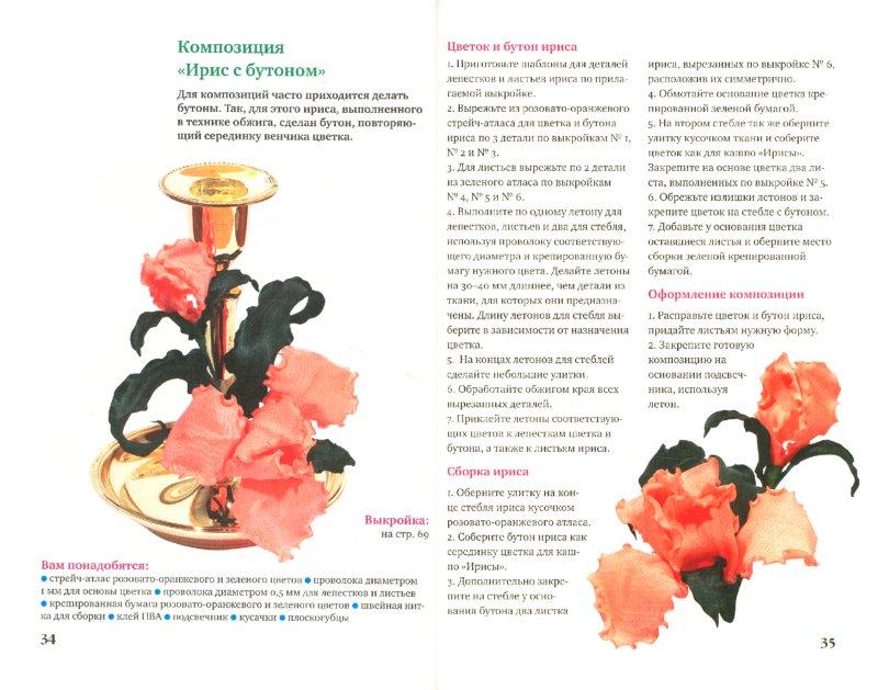Иллюстрация 1 из 24 для Цветы из ткани: идеи для декора одежды и интерьера - Зайцева, Моисеева | Лабиринт - книги. Источник: Лабиринт