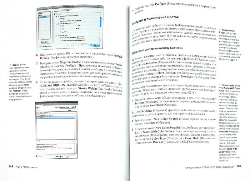 Иллюстрация 1 из 5 для Adobe InDesign CS5: официальный учебный курс (+CD) | Лабиринт - книги. Источник: Лабиринт