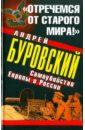 Буровский Андрей Михайлович Отречемся от старого мира! Самоубийство Европы и России