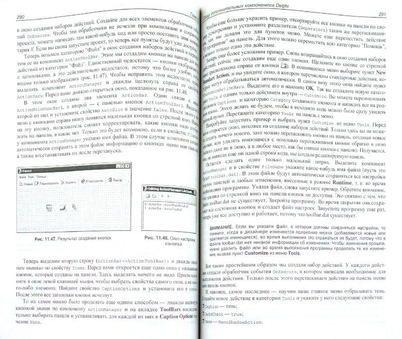 Иллюстрация 1 из 22 для Библия Delphi (+CD) - Михаил Фленов | Лабиринт - книги. Источник: Лабиринт