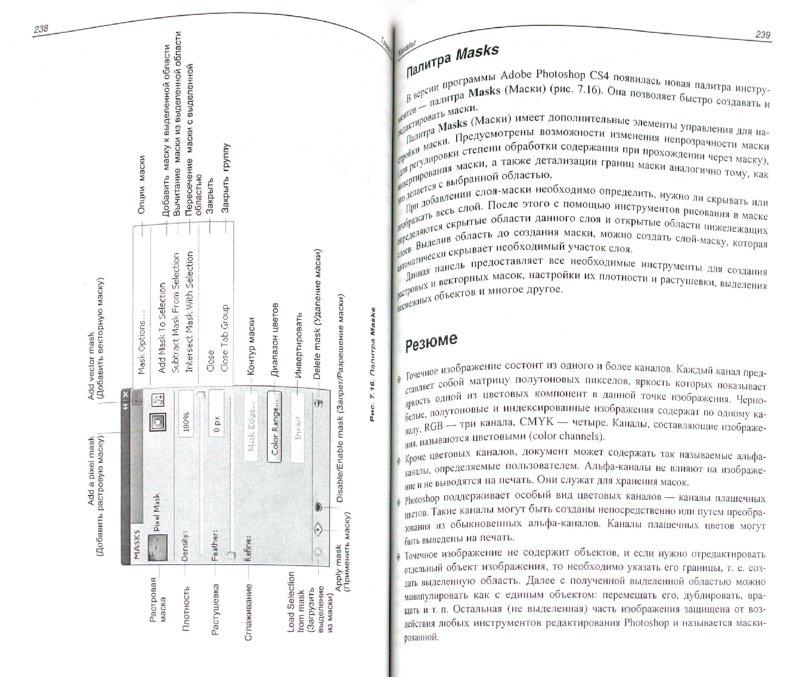 Иллюстрация 1 из 11 для Adobe Photoshop CS5 для всех (+CD) - Комолова, Яковлева | Лабиринт - книги. Источник: Лабиринт