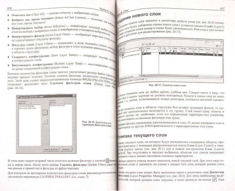Иллюстрация 1 из 16 для AutoCAD2011(+ CD) - Николай Полещук | Лабиринт - книги. Источник: Лабиринт