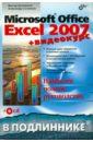 Долженков Виктор Алексеевич, Стученков Александр Борисович Microsoft Office Excel 2007 (+ Видеокурс на CD)