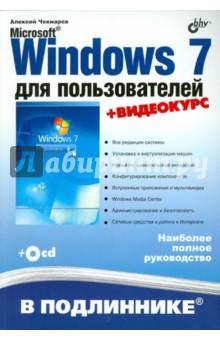 Microsoft Windows 7 для пользователей (+ CD) ноутбук msi gp62m 7rdx 2097xru wot edition 9s7 16j9e2 2097 intel core i7 7700hq 2 8 ghz 8192mb 1000gb no odd nvidia geforce gtx 1050 2048mb wi fi bluetooth cam 15 6 1920x1080 dos