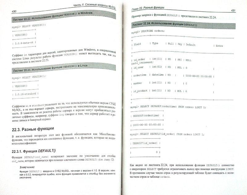 Иллюстрация 1 из 6 для MySQL 5 (+CD) - Кузнецов, Симдянов | Лабиринт - книги. Источник: Лабиринт