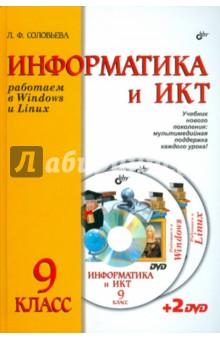 Работаем в Windows и Linux. Учебник для 9 класса ( + 2DVD) жестокий романс dvd полная реставрация звука и изображения