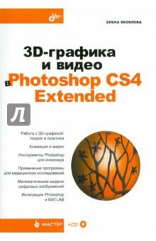 3D-графика и видео в Photoshop CS4 Extended (+CD) молочков в п photoshop cs4 extended для фотографов и дизайнеров на примерах