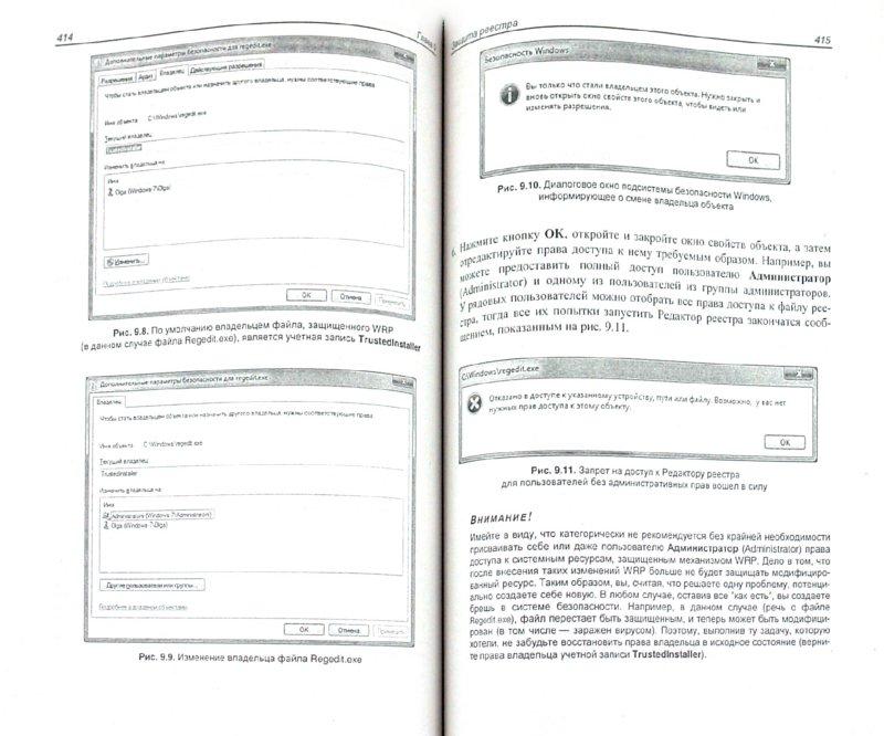 Иллюстрация 1 из 8 для Реестр Windows 7 (+ CD) - Ольга Кокорева | Лабиринт - книги. Источник: Лабиринт