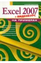 Васильев Алексей Николаевич Excel 2007 на примерах (+ Видеокурс на CD) недорого