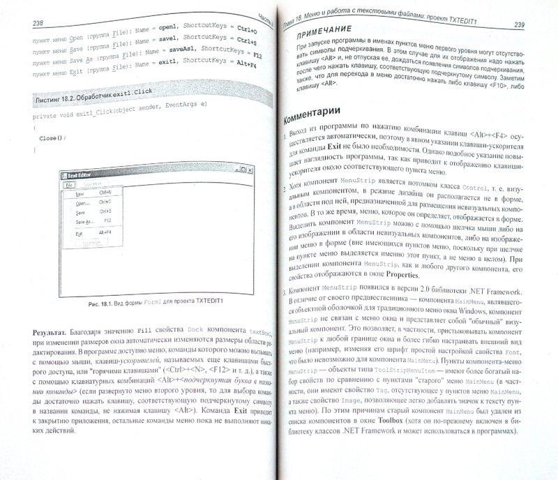 Иллюстрация 1 из 16 для Visual C# на примерах (+ CD) - Михаил Абрамян | Лабиринт - книги. Источник: Лабиринт